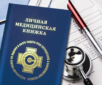 Профосмотр для личных медицинских книжек от 2200 рублей