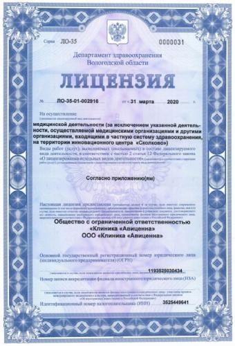 Лицензия ЛО-35-01-002916