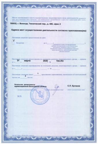 Лицензия ЛО-35-01-002916_об